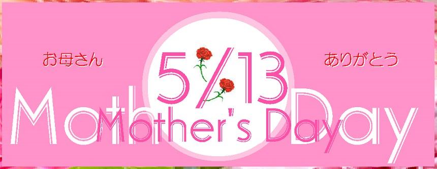 5月13日母の日