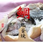 鯛塩釜焼き