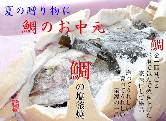 お中元サマーギフト鯛の塩釜焼き