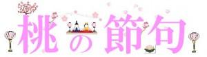 桃の節句雛祭りお祝い大家オンラインショップ