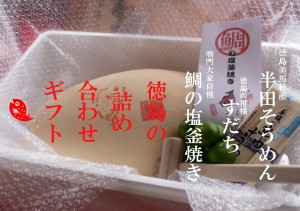 徳島の特産詰め合わせギフト