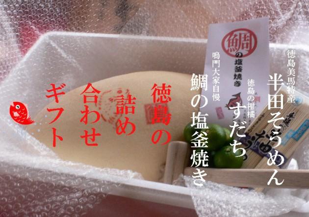 徳島の特産詰め合わせギフト大家オンラインショップ