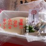 おめでたい逸品鯛の塩釜焼き徳島特産ギフト