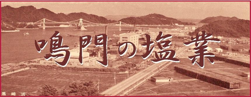 徳島県鳴門市は塩田、塩業で栄えた地