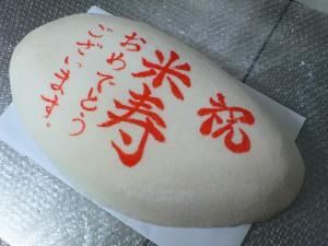 祝 米寿 おめでとうございます。