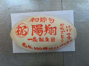 祝 初節句 誕生日 元気100倍 おめでとう