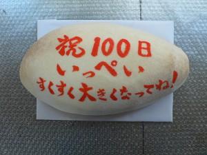 祝100日 いっぺい すくすく大きくなってね!